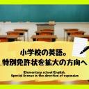 英語教師の採用の状況は 外国人求人と教員採用 グローバル採用ナビ