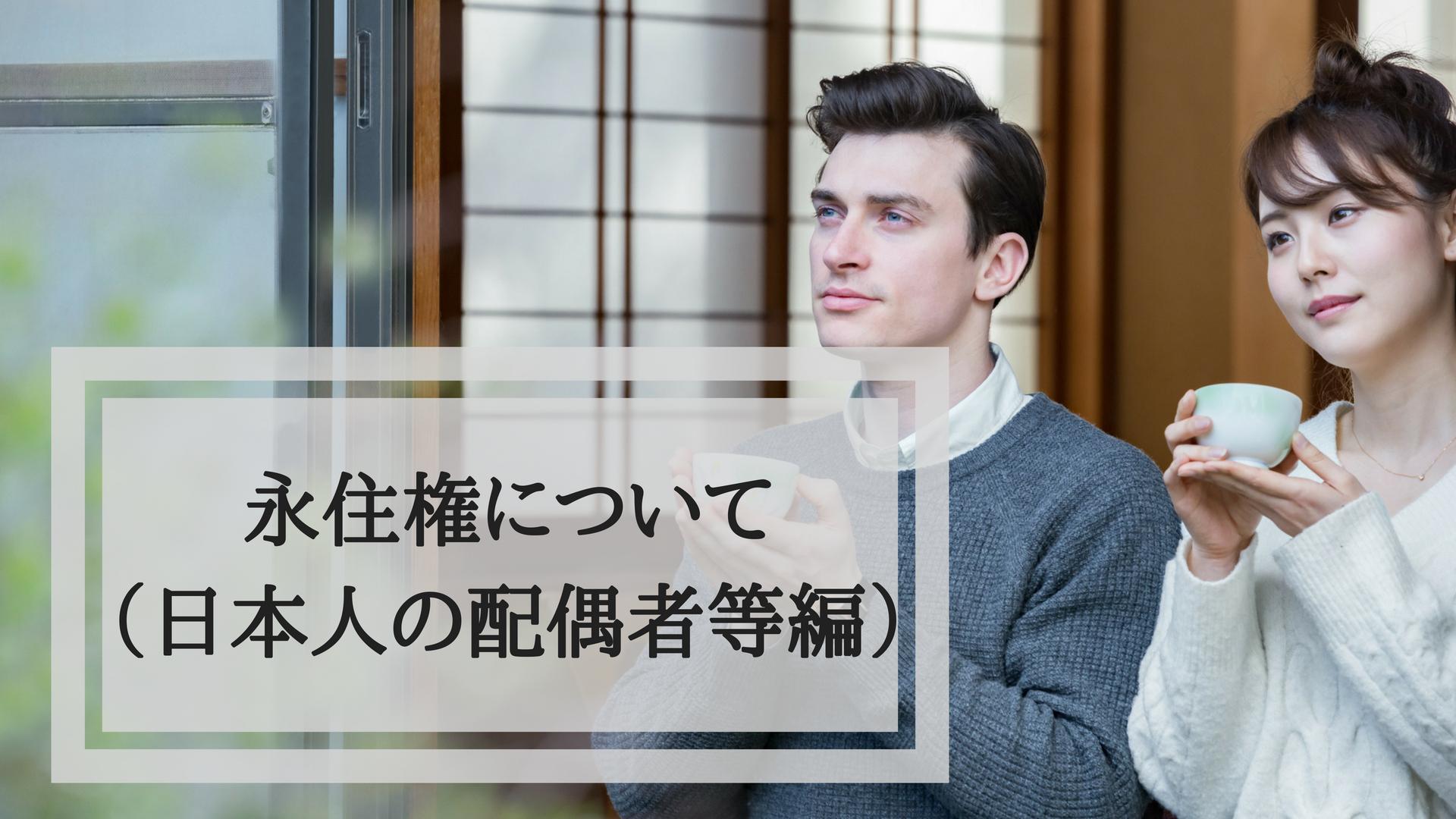 永住権について(日本人の配偶者等編)|グローバル採用ナビ