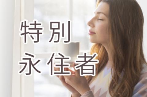 日本 永住 権 条件