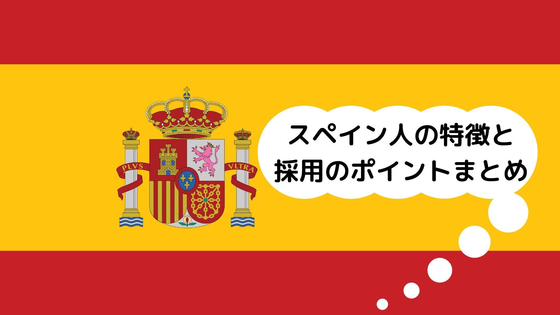 スペイン 人 性格