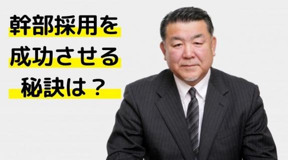 幹部採用のコツと注意点【ハイクラス採用・特化型サービス紹介 ...