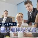 Jlpt 日本語能力試験 とは 申し込み方法 試験会場 問題は グローバル採用ナビ
