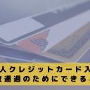 Bjtビジネス日本語能力テストについて徹底解説 レベルと点数も グローバル採用ナビ