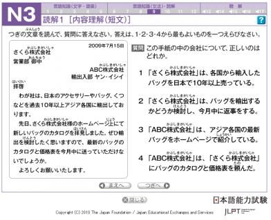 能力 日本 n1 語 試験